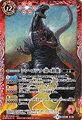 Battle Spirits - Shin Godzilla - Fourth form