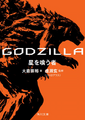 Godzilla The Planet Eater - Cover art
