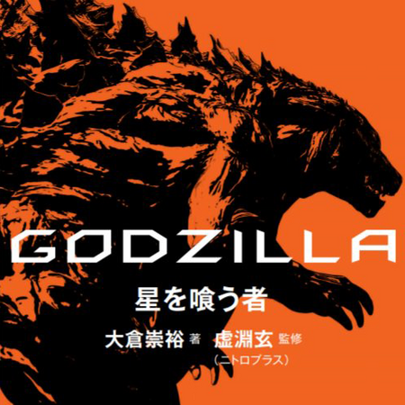 Godzilla The Planet Eater - Cover art.png