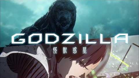 Godzilla Planet of the Monsters - Web CM