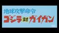 72chikyu kogeki meirei gojira tai gaigan1