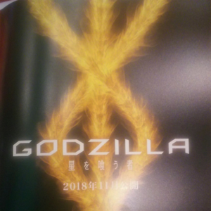 Godzilla anime (Chapter 3) - Announcement flyer - 00001.png