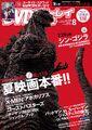 Shin Godzilla - DVD magazine