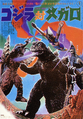 Godzilla vs. Megalon Poster Japan 2