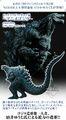 Godzilla Planet of the Monsters - Banpresto GODZILLA 2017 20cm Vinyl Figure - 00001