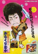 Ganbare Goemon! Karakuri Dōchū - Advertisement - 01