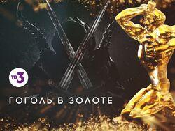 Гоголь в золоте
