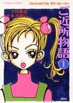 Gokin-Mono-N-1.jpg