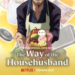 Gokushufudou: The Way of the House Husband (anime)