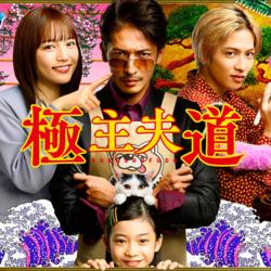 Gokushufudou: The Way of the House Husband (live-action)