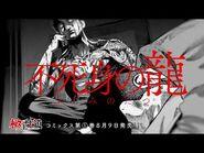 『極主夫道』(著:おおのこうすけ)コミックス1巻発売記念PV