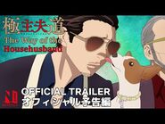 The Way of the Househusband - Trailer - Netflix Anime