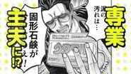 『極主夫道』(著:おおのこうすけ)コミックス第4巻発売記念PV