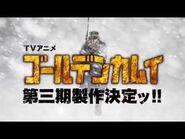 TVアニメ「ゴールデンカムイ」第三期製作決定ッ!!PV