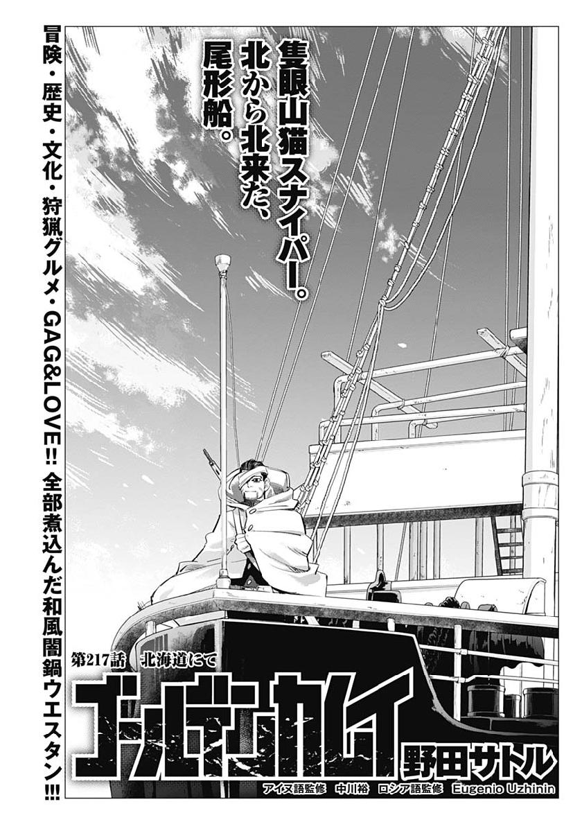 Chapter 217
