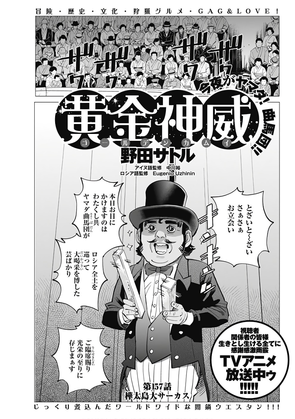 Chapter 157