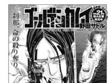 Chapter 236