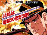 Chapter 89