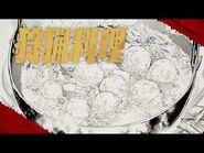 『ゴールデンカムイ』公式PV