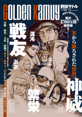 Golden Kamuy Chapter 290.png