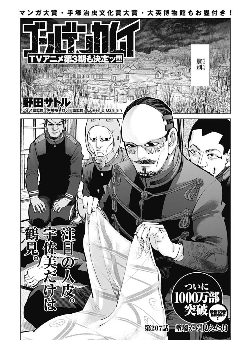 Chapter 207