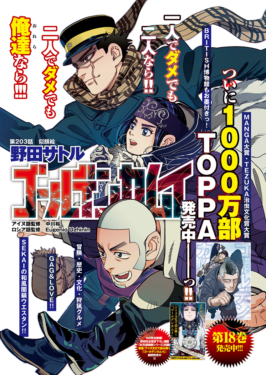 Chapter 203