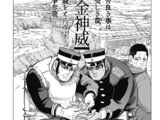 Chapter 240