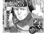 Chapter 162