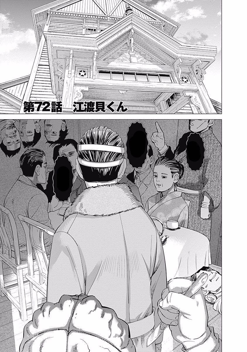 Chapter 72