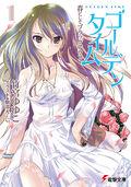 Golden Time (Light Novel)