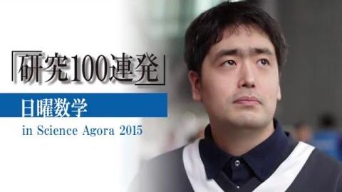 「研究100連発」 in Science Agora 2015 セッション1「日曜数学」 5 Aeton