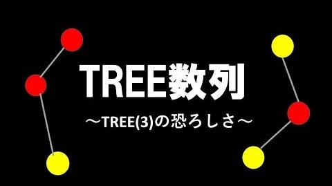 TREE数列~TREE(3)の恐ろしさ~