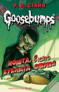 Nightofthelivingdummy-classicgoosebumps-bulgarian