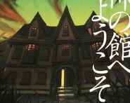 Dead House Japanese Version