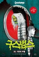 The Haunted Mask II - Korean