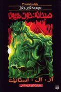 HL 3 Monster Blood Breakfast Persian cover Peydayesh