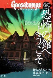 Welcometodeadhouse-japanese.jpg