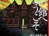 Goosebumps (original series)/Japanese releases