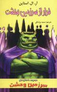 HL 11 Escape from Horrorland Persian cover Ordibehesht