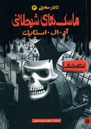 HH 3 Five Masks Dr Screem Persian cover Peydayesh