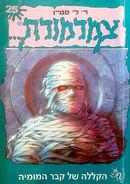 OS 05 Curse Mummys Tomb Hebrew cover