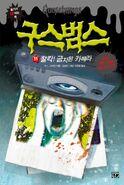 Saycheeseanddie!-korean
