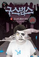 Ghostcamp-korean