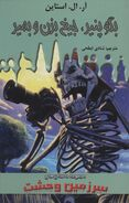 HL 8 Say Cheese Die Screaming Persian cover Ordibehesht