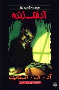 OS 07 Night Living Dummy Persian cover Peydayesh