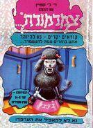 Please Don't Feed the Vampire! - Hebrew Cover - נא לא להאכיל א - ר. ל. סטיין