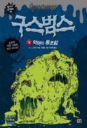 Monsterblood-korean