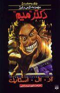 HL 5 Dr Maniac vs Robby Schwartz Persian cover Peydayesh