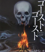 Ghost camp Japan Artwork