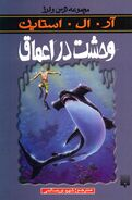 OS 19 Deep Trouble Persian cover Peydayesh